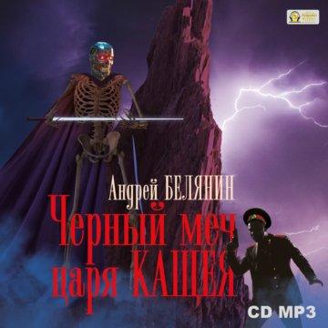 Черный меч царя Кощея