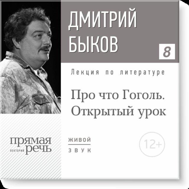Открытый урок: Про что Гоголь