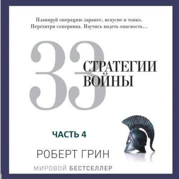 33 стратегии войны. Часть 4