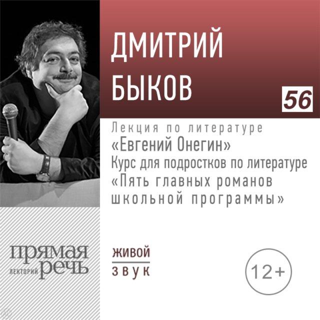 Евгений Онегин. 5 главных романов школьной программы