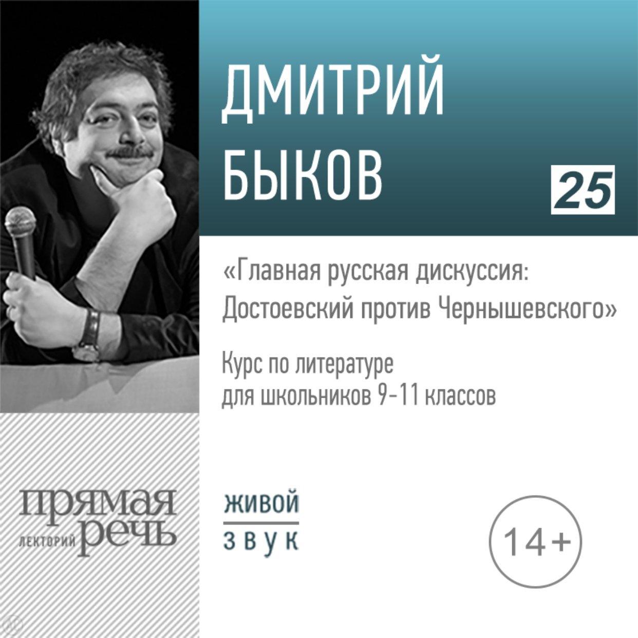 Главная русская дискуссия: Достоевский против Чернышевского. Литература. 9-11 класс