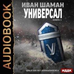 100 лет апокалипсиса. Универсал. Книга 1