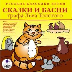 Русские классики детям. Сказки и басни графа Льва Толстого
