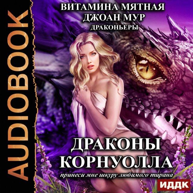 Драконьеры. Книга 1. Драконы Корнуолла. Принеси мне шкуру любимого тирана