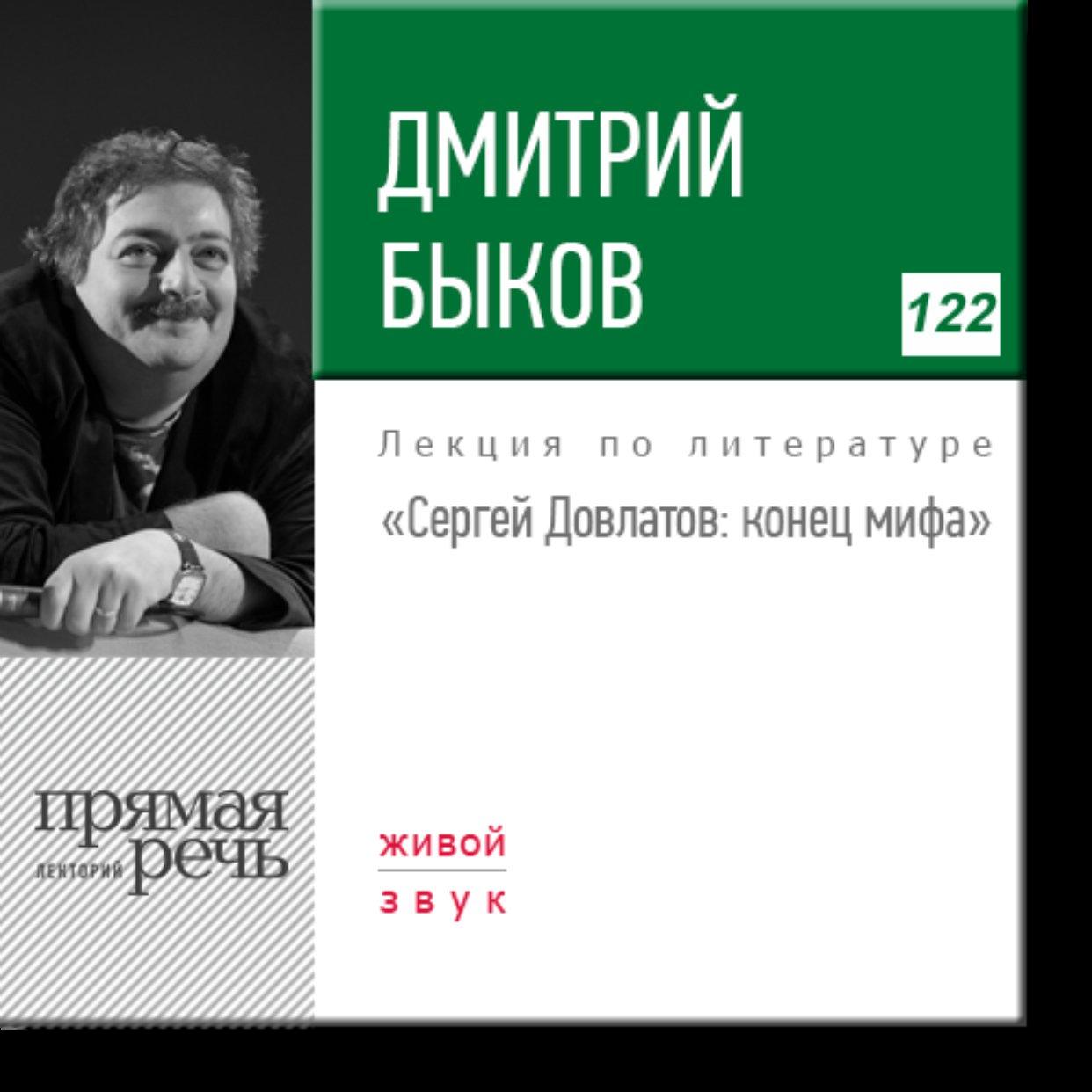 Сергей Довлатов: конец мифа