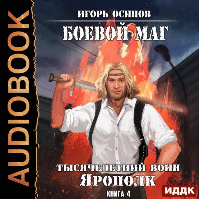 Тысячелетний воин Ярополк