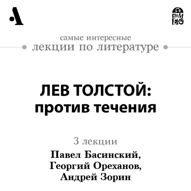 Лев Толстой: против течения