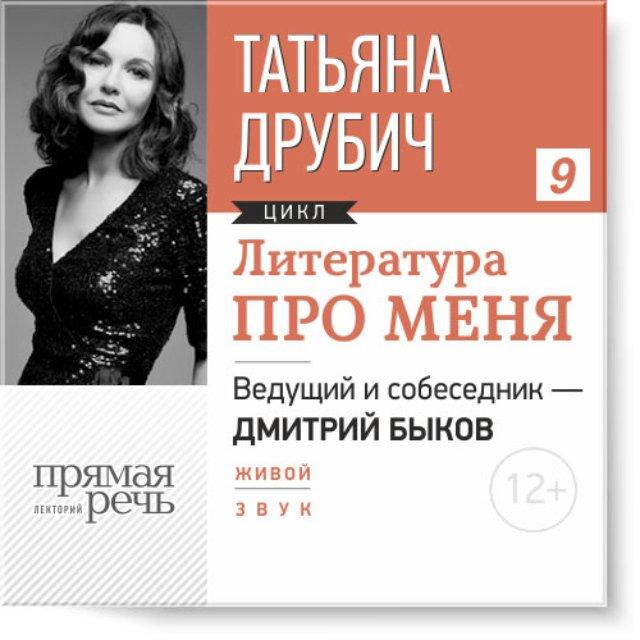 Татьяна Друбич. Литература про меня