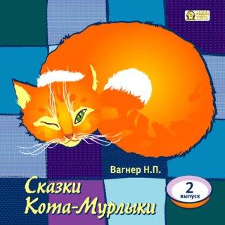 Сказки Кота-Мурлыки. Выпуск 2