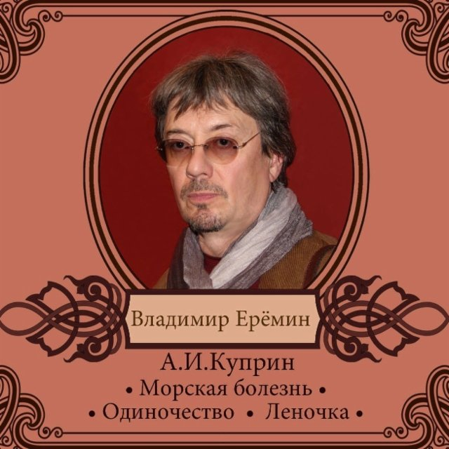 Рассказы. Читает Владимир Еремин