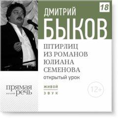 Открытый урок: Штирлиц из романов Юлиана Семенова