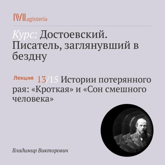 «Истории потерянного рая: «Кроткая» и «Сон смешного человека»