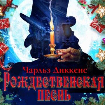 Рождественская песнь