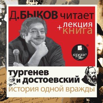 Тургенев и Достоевский. История одной вражды + Лекция Дмитрия Быкова