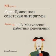 В. Маяковский, работник революции