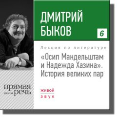Осип Мандельштам и Надежда Хазина. История великих пар