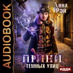 Магическая механика. Книга 1. Принц темных улиц
