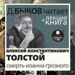 Смерть Иоанна Грозного + Лекция Дмитрия Быкова