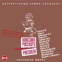 Классика русского юмористического рассказа № 2