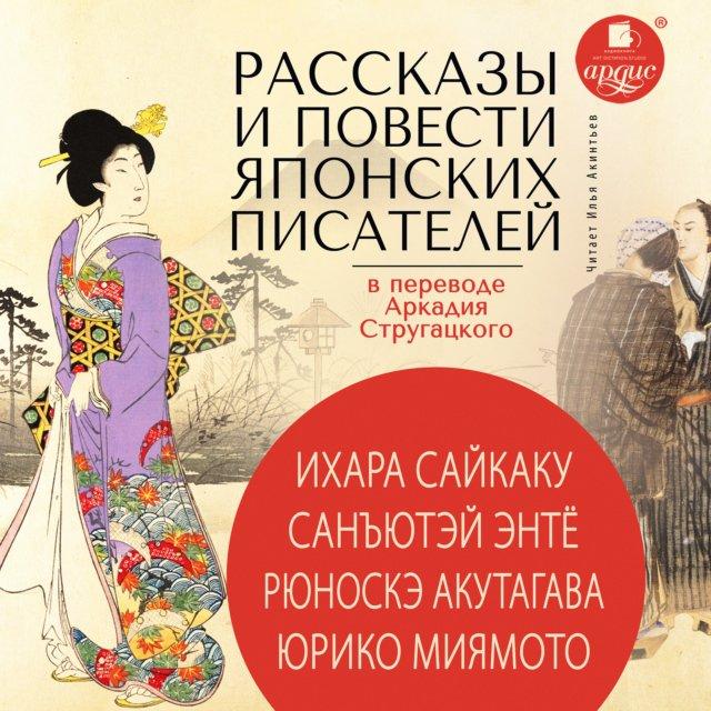 Рассказы и повести японских писателей в переводе Аркадия Стругацкого