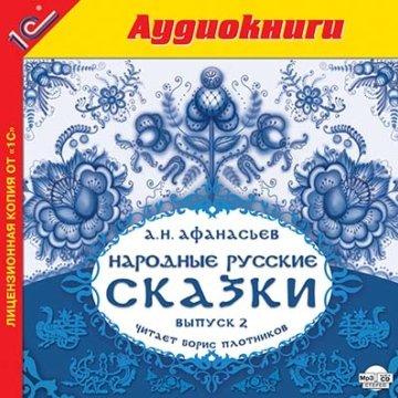 Народные русские сказки Афанасьева. Выпуск 2