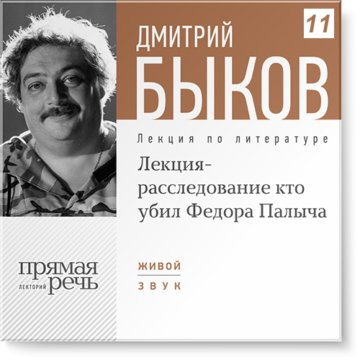 """Лекция-расследование """"Кто убил Федора Палыча"""" (01.11.2011)"""