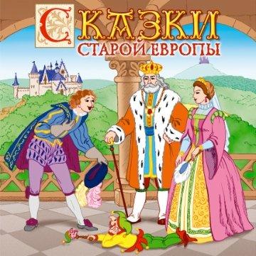 Сказки старой Европы