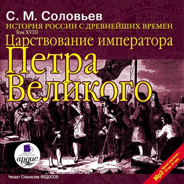 История России с древнейших времен. Том XVIII. Царствование императора Петра Великого