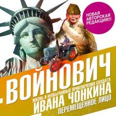 Жизнь и необычайные приключения солдата Ивана Чонкина. Книга третья. Перемещенное лицо