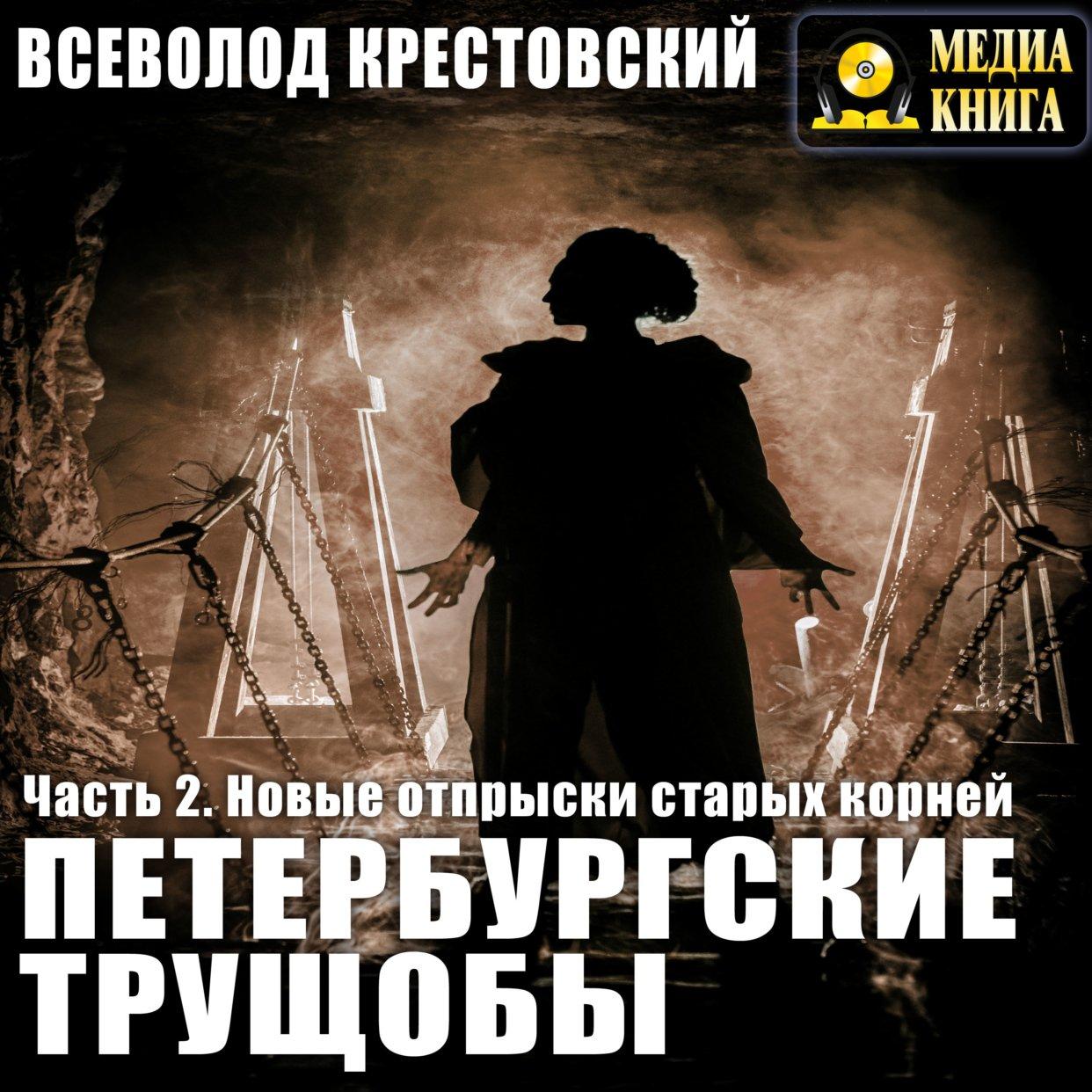 Петербургские трущобы. Новые отпрыски старых корней