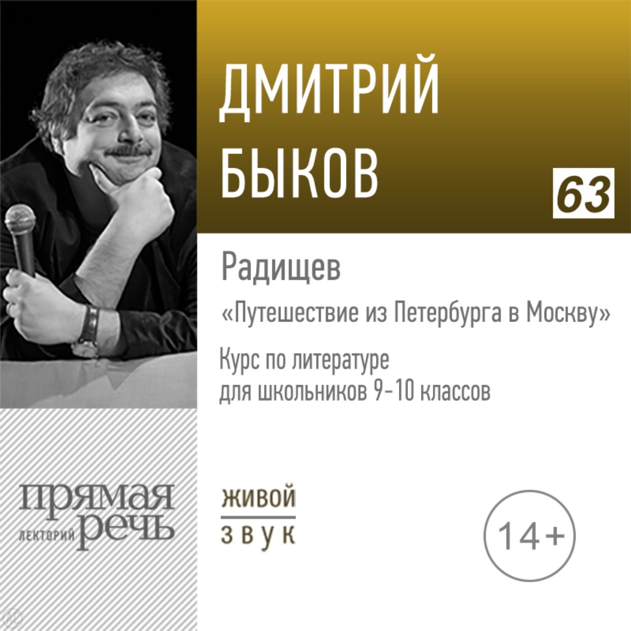 Радищев «Путешествие из Петербурга в Москву». Литература. 9-10 класс
