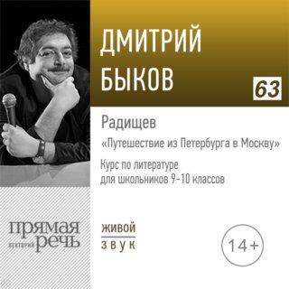 Онлайн-урок по литературе: Радищев «Путешествие из Петербурга в Москву». 9-10 класс