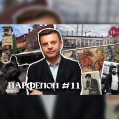 Парфенон #11: ГЭС-2, Зверев-гала, Маяковский vs комменты, компаньон Боня
