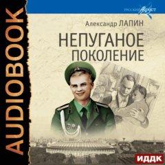 Русский крест. Книга 2. Непуганое поколение