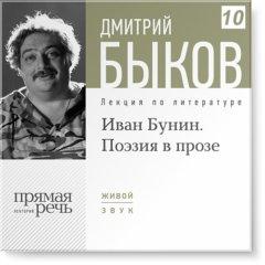 Иван Бунин. Поэзия в прозе