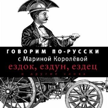 Говорим по-русски. Выпуск 1