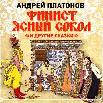 Финист-ясный сокол  и другие сказки