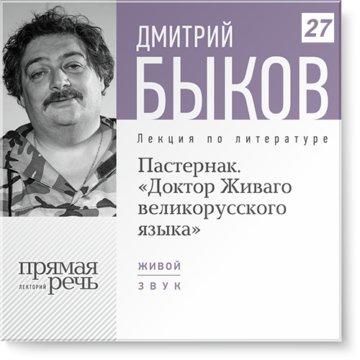 Пастернак. «Доктор Живаго великорусского языка»