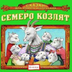 Семеро козлят