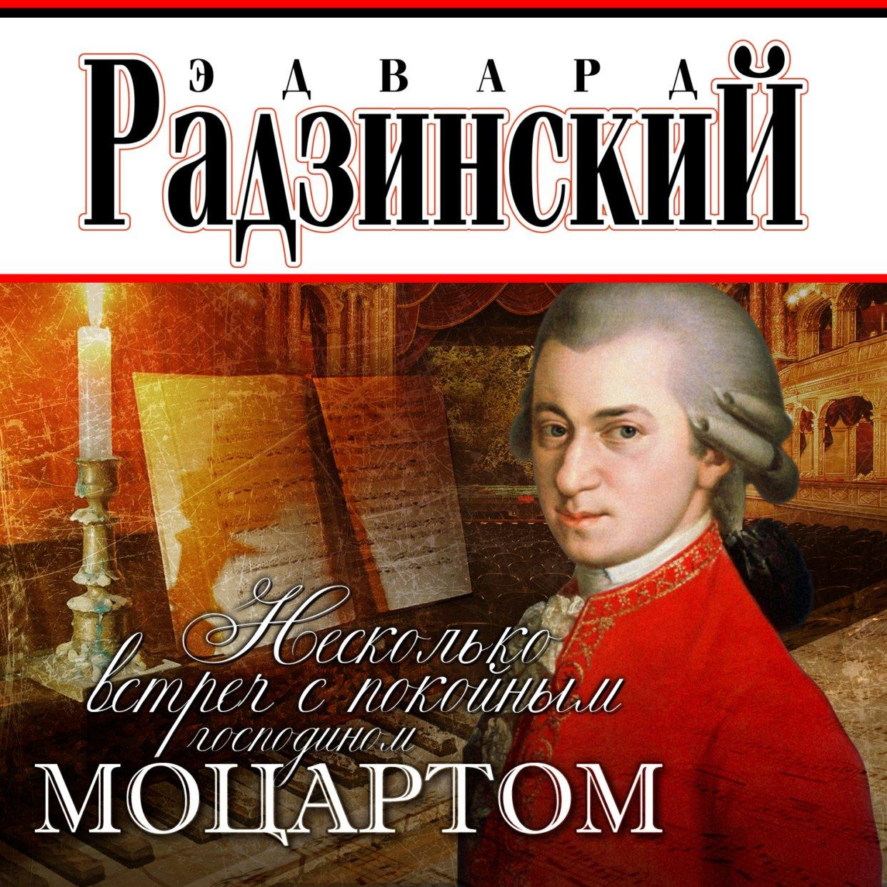 Несколько встреч с покойным господином Моцартом