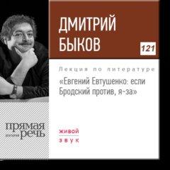Евгений Евтушенко: если Бродский против, я-за