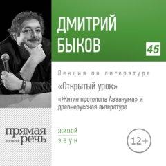 Открытый урок: «Житие протопопа Аввакума» и древнерусская литература