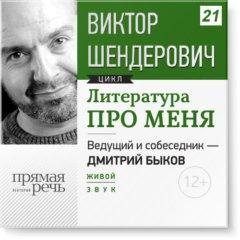 Виктор Шендерович. Литература про меня