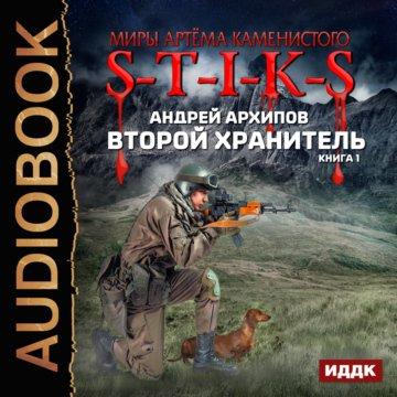 Миры Артёма Каменистого. S-T-I-K-S. Второй Хранитель. Книга 1
