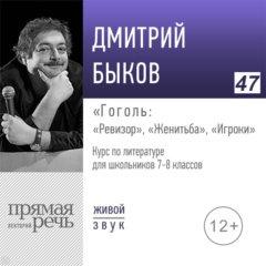 Онлайн-урок по литературе: Гоголь - «Ревизор», «Женитьба», «Игроки». 7-8 класс