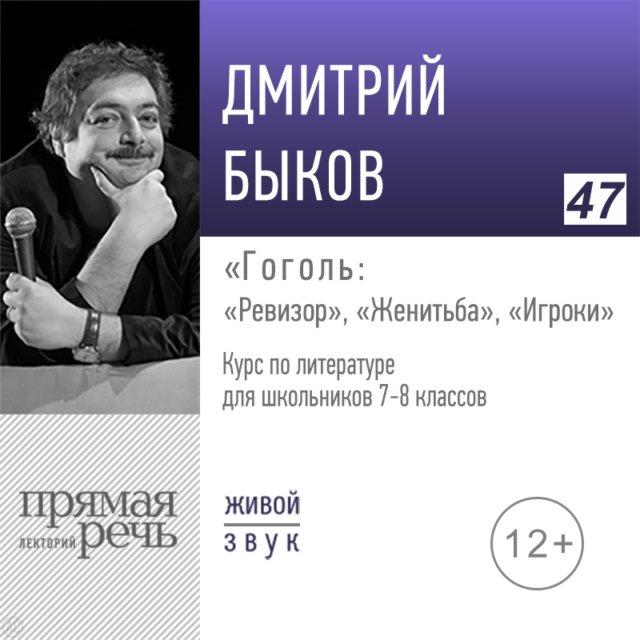 Гоголь - «Ревизор», «Женитьба», «Игроки». Литература. 7-8 класс