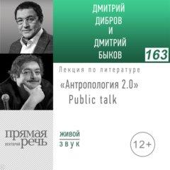 «Антропология 2.0» Public talk