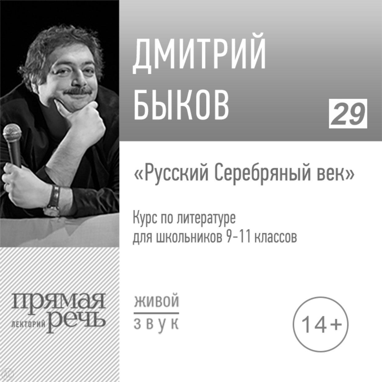 Русский Серебряный век. Литература. 9-11 класс