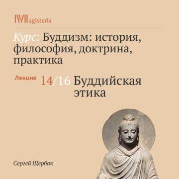 Буддийская этика