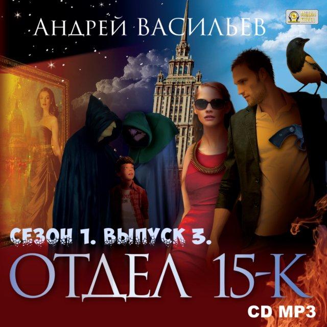 Отдел «15-К». Сезон 1. Выпуск 3